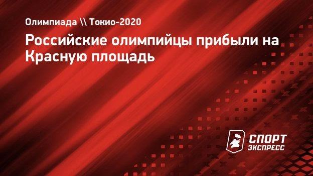 Российские олимпийцы прибыли наКрасную площадь