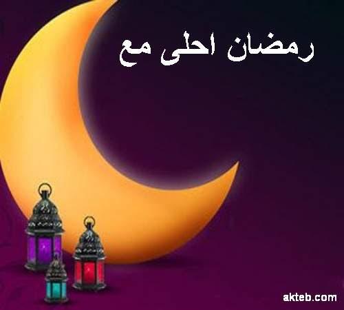 نتيجة بحث الصور عن رمضان احلى مع