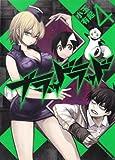 ブラッドラッド (4) (角川コミックス・エース 280-4)