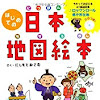 眺めているだけで楽しい『はじめての日本地図絵本 歌って覚える47都道府県』