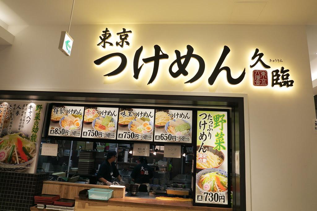 2013 Tokyo Food_324