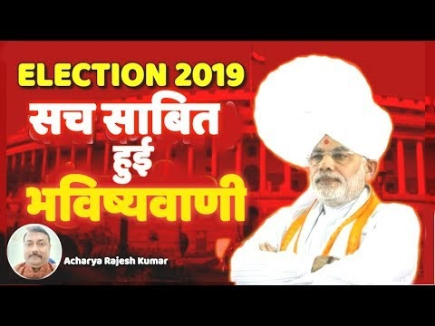 Election prediction 2019 : BJP and Modi Horoscope analysis turns out to ...