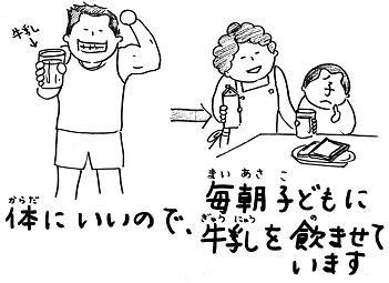 日本語教育のためのイラスト教材 練習活動例