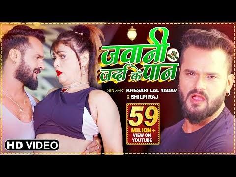 Jawani Zarda Ke Paan  Download Video Song  MP3  MP4  Lyrics   Khesari Lal New Bhojpuri Song 2021