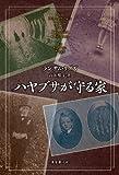 ハヤブサが守る家 (海外文学セレクション)