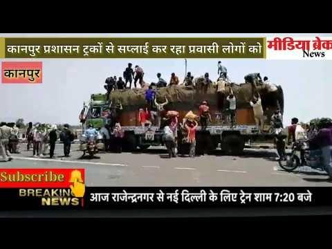 """""""कानपुर प्रशासन ट्रकों से सप्लाई कर रहा प्रवासी लोगों को"""""""