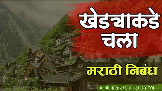 खेड्याकडे चला मराठी निबंध । Khedyakade chala Nibandh  In Marathi
