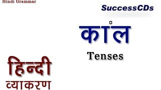 Learn Hindi Grammar Kaal क ल Tenses Youtube