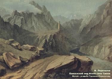 Кавказский вид близ селения Сиони