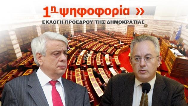 Εκλογή Προέδρου της Δημοκρατίας: Λεπτό προς λεπτό η ψηφοφορία - Πως ψηφίζουν οι βουλευτές