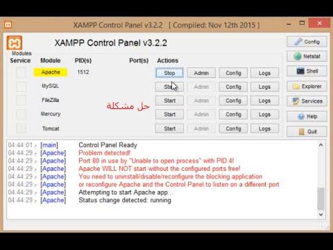 كيفية حل مشكلة تشغيل سيرفر الاباتشى  xampp فى الويندوز