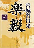 楽毅〈3〉 (新潮文庫)