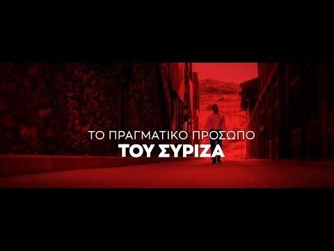 Αυτό είναι το πραγματικό πρόσωπο του ΣΥΡΙΖΑ