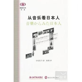 閱讀日本書系.從音樂看日本人