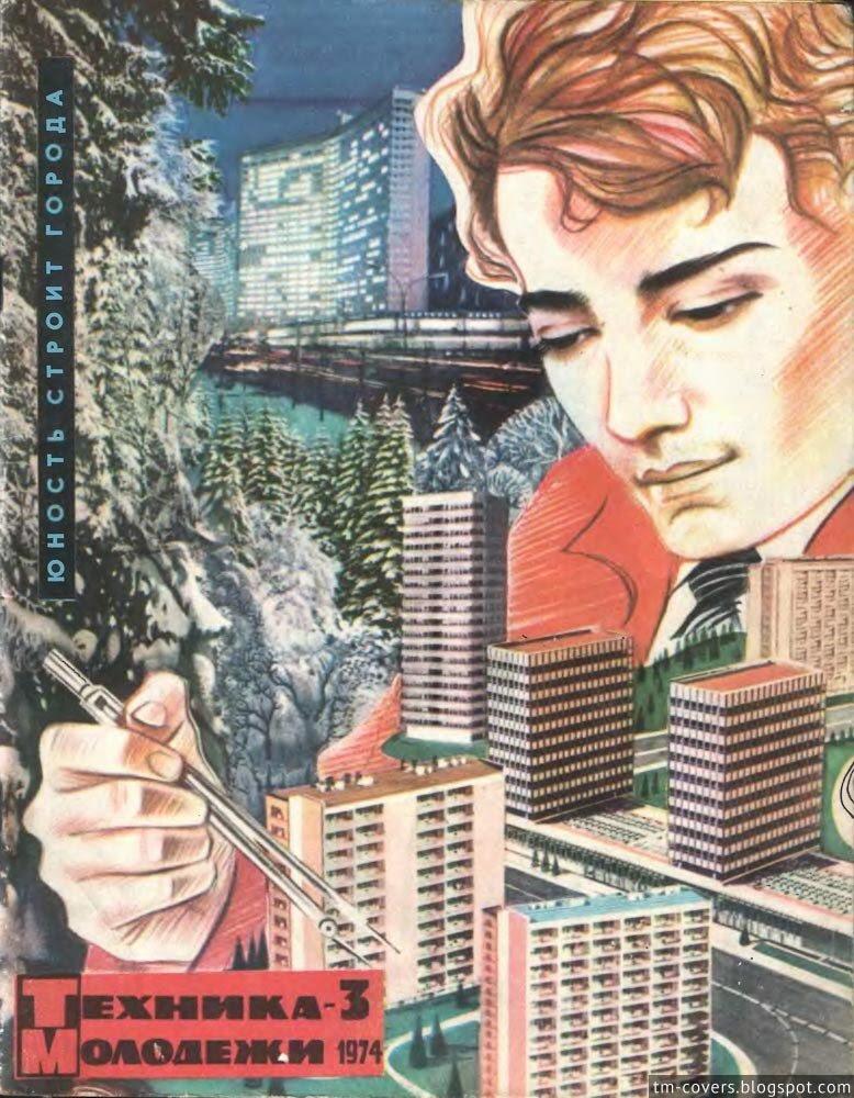 Техника — молодёжи, обложка, 1974 год №3