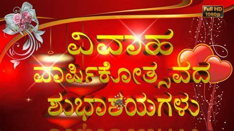 Happy Wedding Anniversary Wishes in Kannada,Greetings