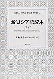 新ロシア語読本―古典文学からレシピまで
