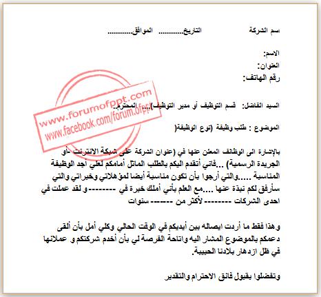 lettre de demande d emploi pdf