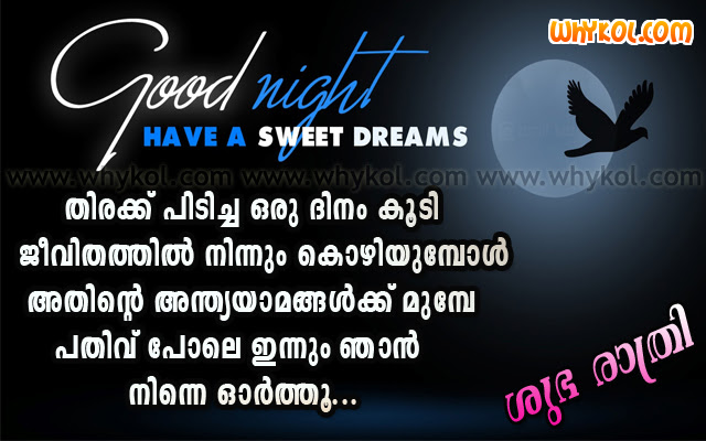 List Of Malayalam Good Night Quotes 100 Good Night Quotes Pictures