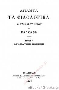 Άπαντα τα Φιλολογικά Αλέξανδρου Ρίζου Ραγκαβή