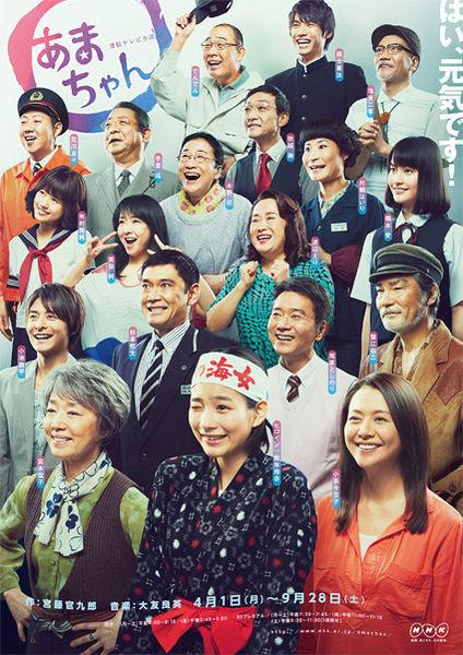 Amachan (Renzoku TV Shosetsu) Soshuhen / Japanese TV Series