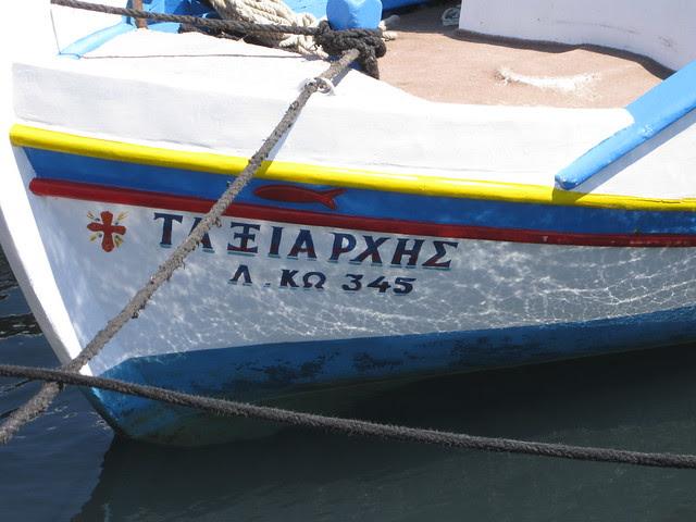 Greece 2013 035