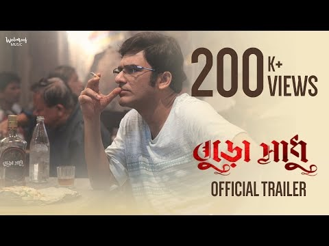 Buro Sadhu Bengali Movie Trailer
