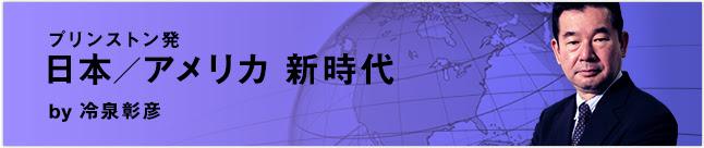 プリンストン発 日本/アメリカ 新時代