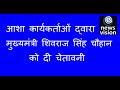 आशा कार्यकर्ताओं द्वारा मुख्यमंत्री शिवराज सिंह चौहान को दी चेतावनी