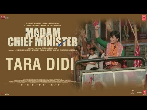 Madam Chief Minister: Tara Didi (Dialogue Promo) Richa Chadha | Subhash Kapoor | Releasing 22 Jan