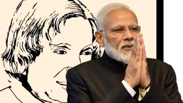 PM मोदी ने दी डॉ एपीजे अब्दुल कलाम को श्रद्धांजलि, ट्वीट किया वीडियो