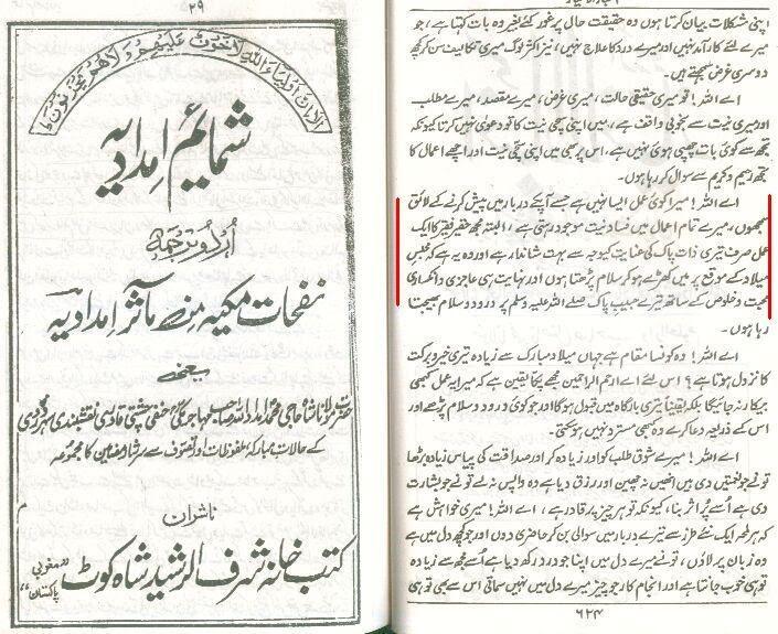 Helping confused muslims haji imdaullah muhajir makki for Cie no 85 table 4
