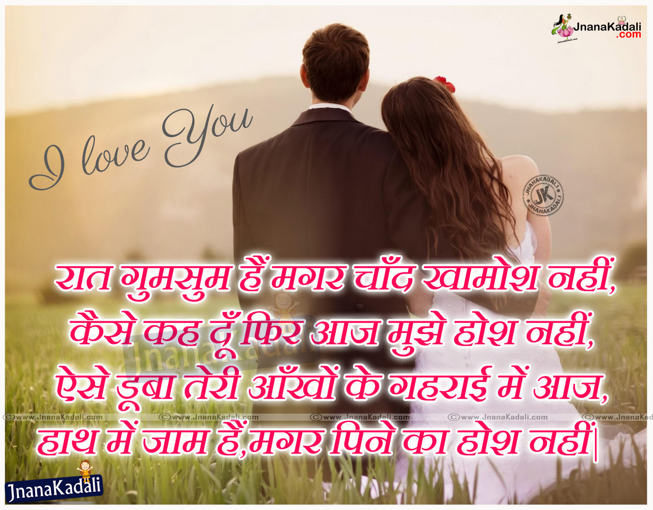Best True Love In Hindi Nemetasaufgegabeltinfo