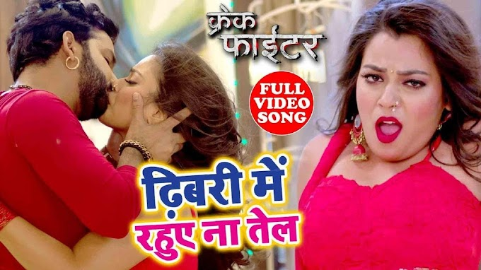 Watch Naya Bhojpuri Gana Sexy Video Song: Pawan Singh and Nidhi Jha's full Bhojpuri video song from Bhojouri movie 'Crack Fighter'