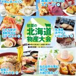 【最も気に入った】 博多 阪急 北海道 物産 展