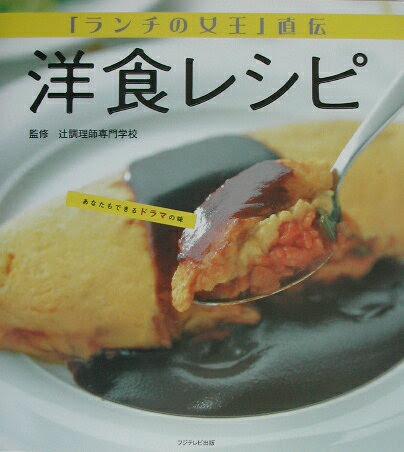 tortilla de arroz con salsa demiglace