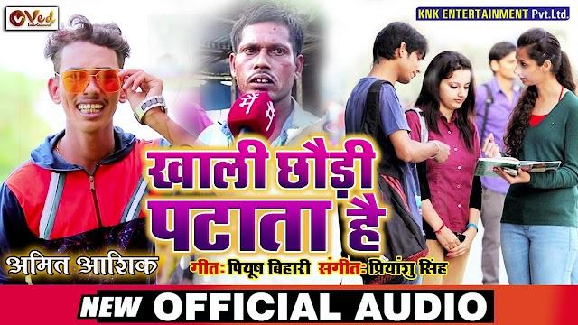 Khali Chhauri Patata Hai - Amit Ashik Lyrics