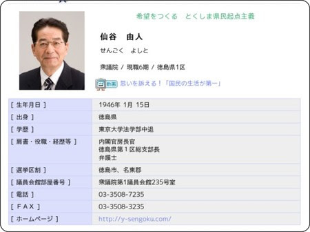 http://www.dpj.or.jp/member/?detail_181=1
