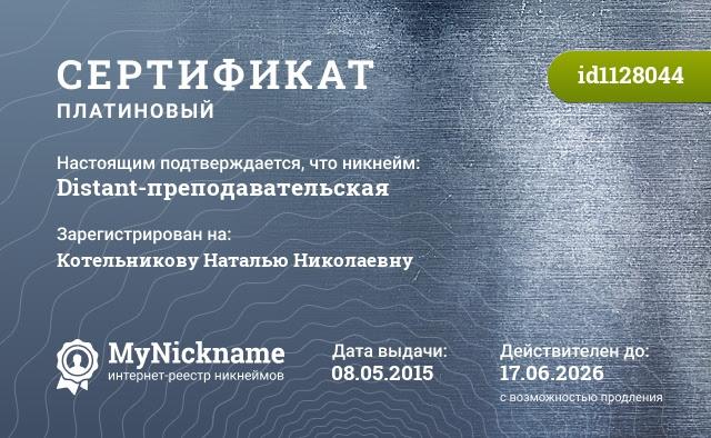 Сертификат на никнейм Distant-преподавательская, зарегистрирован на Котельникову Наталью Николаевну