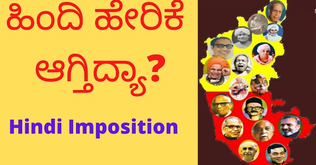 Hindi Imposition | ಹಿಂದಿ ಹೇರಿಕೆ ಆಗ್ತಿದ್ಯಾ? | Kannada Talk | BHN