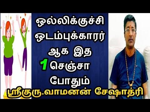 ஒல்லிக்குச்சி ஒடம்புக்காரர் ஆக இத 1 செஞ்சா போதும் |  VAMANAN SESHADRI #O...