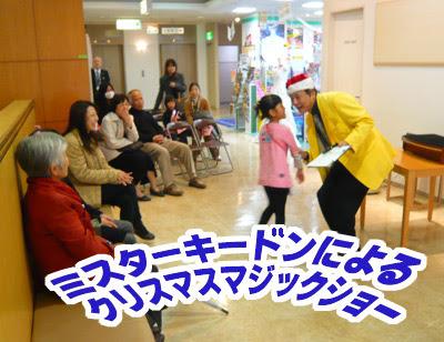 2012,2012クリスマスマジックショー,ミスターキードン,松菱クリスマス