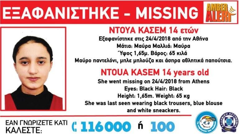 Amber Alert για εξαφάνιση 14χρονης στην Αθήνα