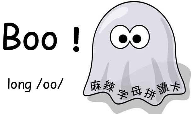 boo oo Halloween 萬聖節