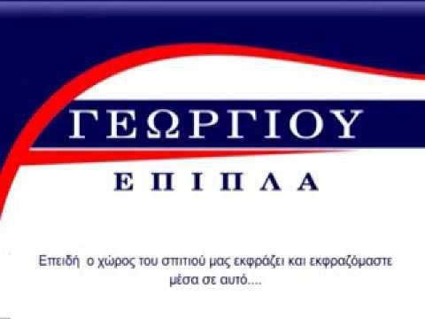 ΕΠΙΠΛΑ ΓΕΩΡΓΙΟΥ - ΣΥΛΛΟΓΗ 2014