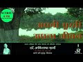अपनी पृथ्वी अपना जीवन ।। World Earth Day ।। Dr. Abhilasha Sharma ।। Apni Maati Talks ।।