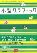小型グラフィック (デザインの現場BOOK)