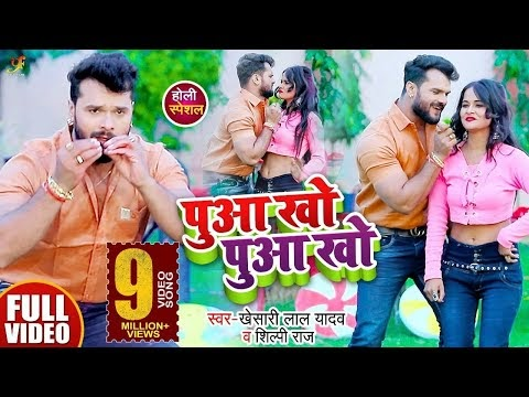 Pua Kho Lyrics पुआ खो पुआ खो - Khesari Lal Yadav & Shilpi Raj - Bhojpuri Holi Song 2021