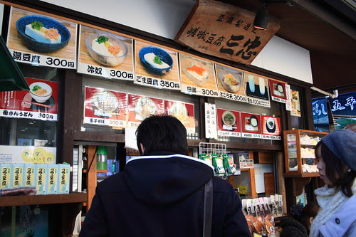 Beancurd stall outside Bamboo Grove, Kyoto
