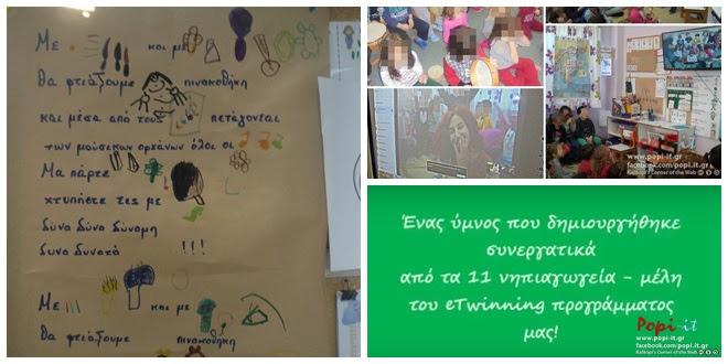 e-twin-imnos-moysikis-pinakothikis